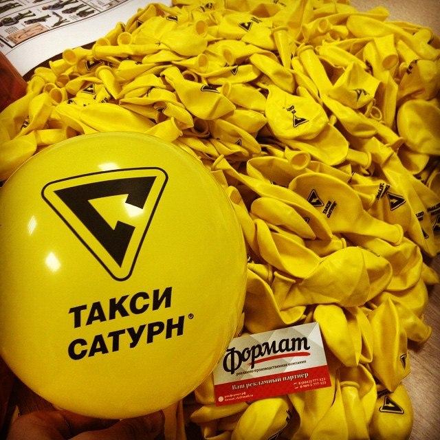 Воздушные шары для такси Сатурн