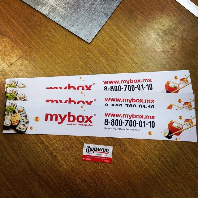 Магниты на авто для компании Mybox